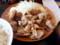 肉盛チキンカツ定食