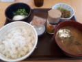 [すき家][☆]まぜのっけ盛朝食