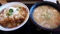 [かつや][丼][☆][カツ]カツ丼梅+とん汁大