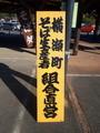 [道の駅あしがくぼ][横瀬町そば生産者組合]新蕎麦フェア