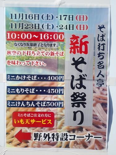 新蕎麦祭り