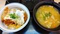 [かつや][☆][丼][カツ]かつ丼梅+とん汁大