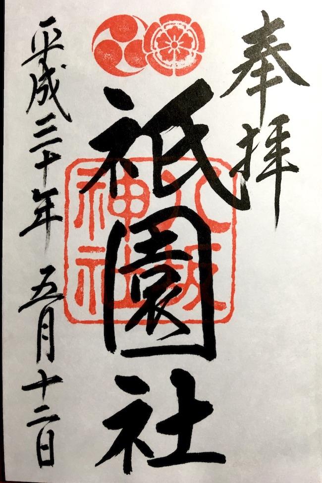祇園・八坂神社「八坂神社朱印」