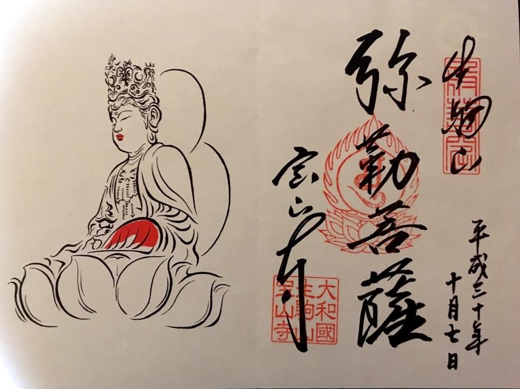 ぼさつの寺めぐり 「弥勒菩薩」