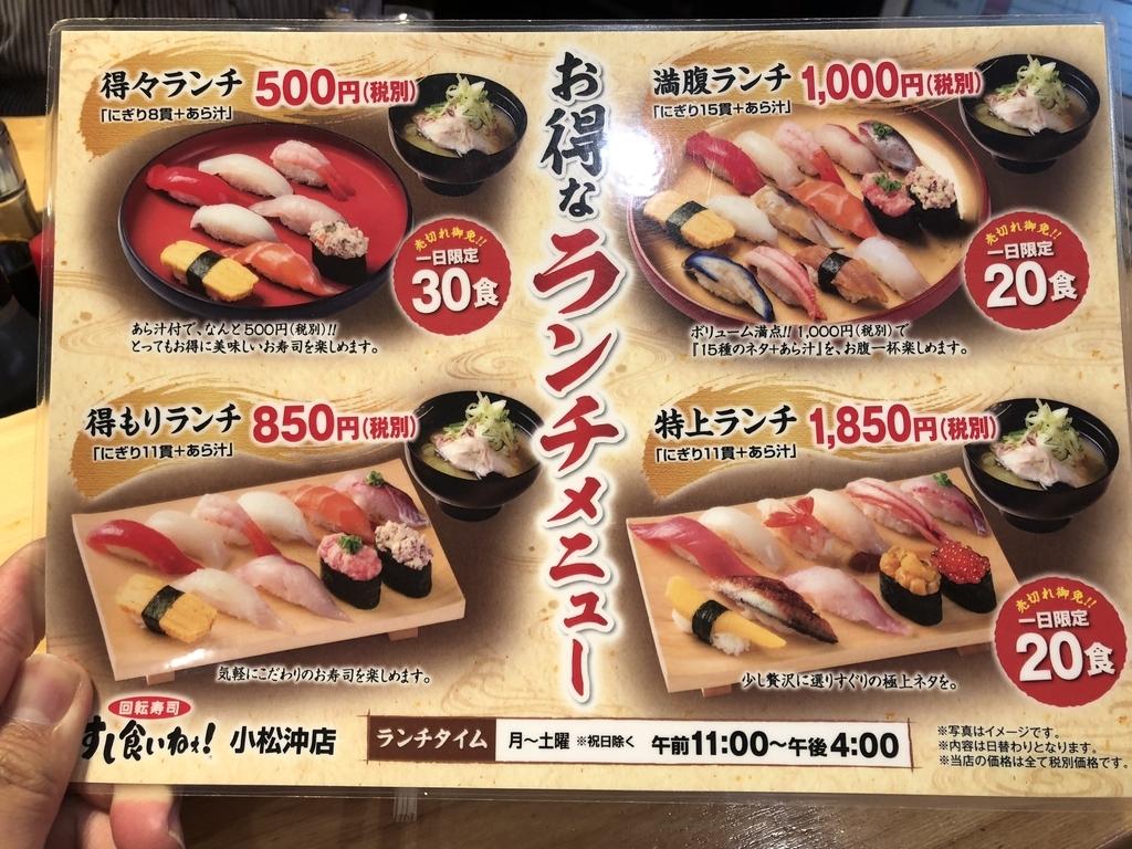寿司 くい ねぇ 値段