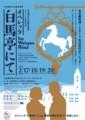 名古屋市文化振興事業団