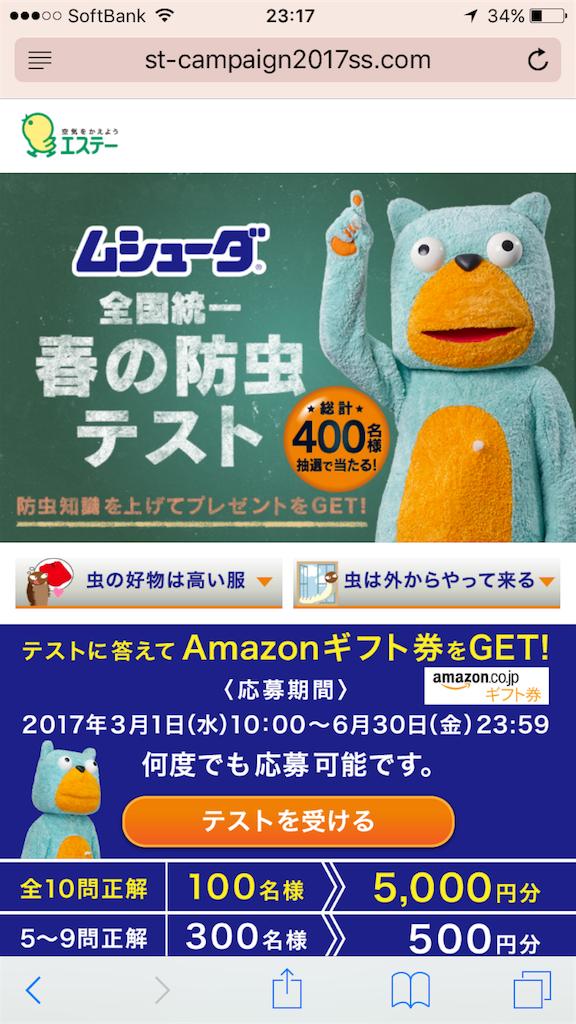 f:id:tottodaigakusei:20170523232044p:image