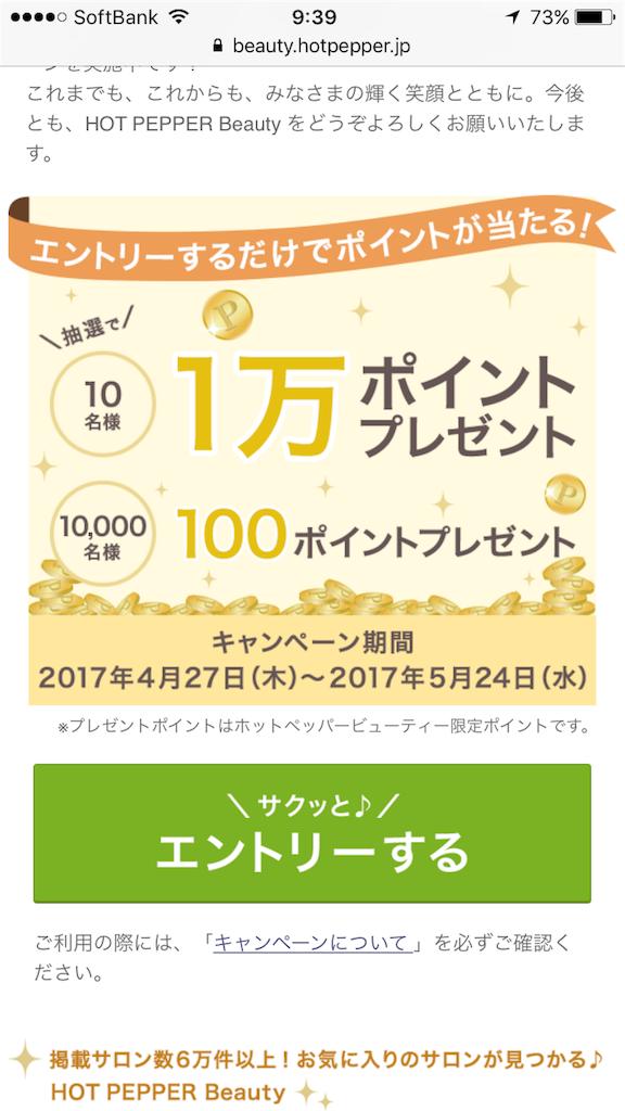 f:id:tottodaigakusei:20170524232123p:image