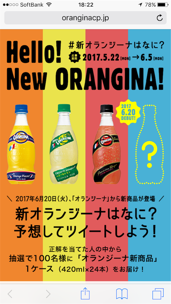 f:id:tottodaigakusei:20170525193947p:image