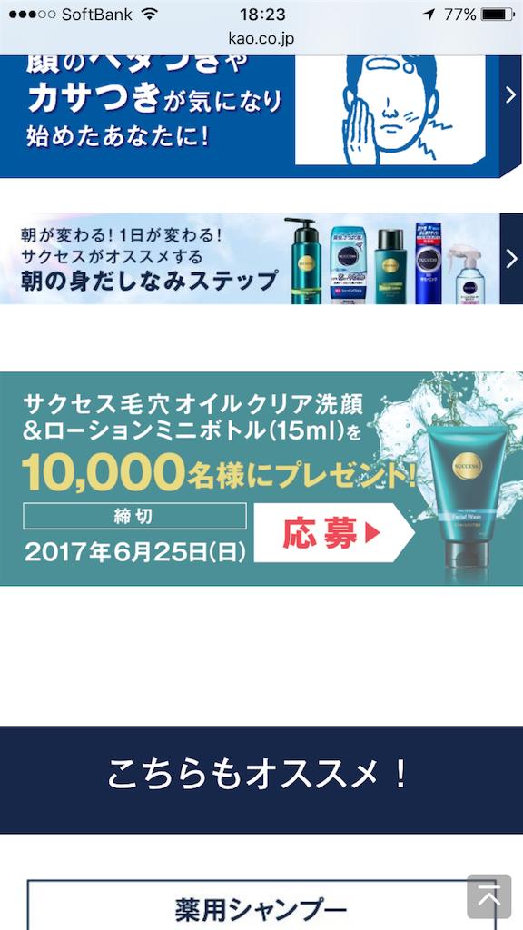 f:id:tottodaigakusei:20170525194004p:image