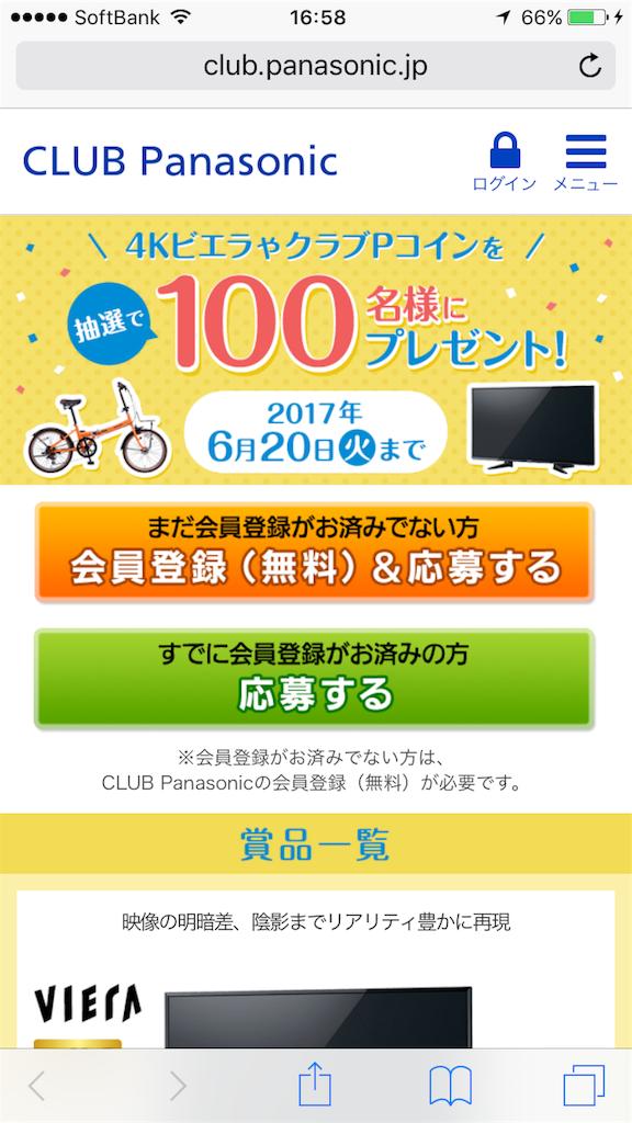 f:id:tottodaigakusei:20170528170851p:image