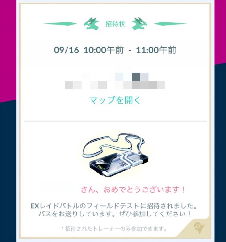 f:id:tottodaigakusei:20170914150331j:image
