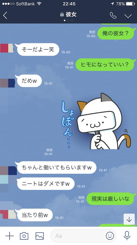 f:id:tottodaigakusei:20180330224838p:image