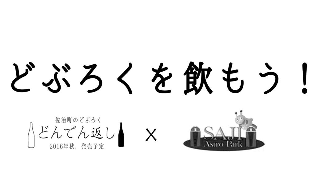 f:id:tottoridekurasu:20160712105656j:plain