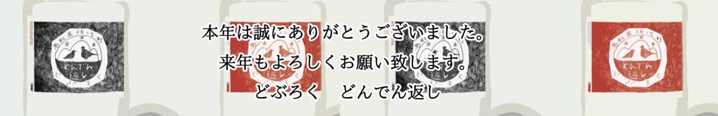 f:id:tottoridekurasu:20161231173035p:plain