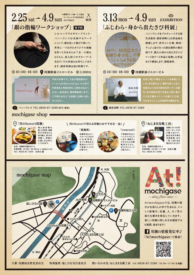 f:id:tottoridekurasu:20170309110446j:plain