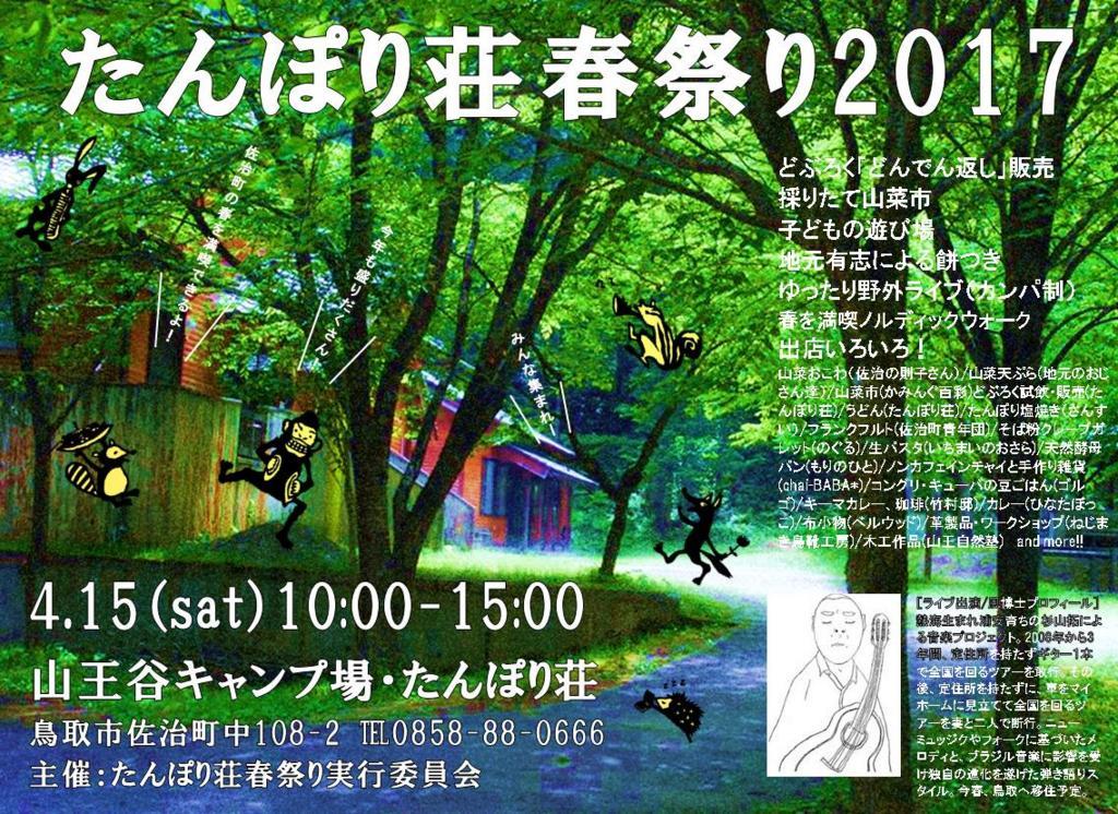f:id:tottoridekurasu:20170331091919j:plain