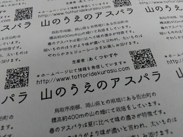 f:id:tottoridekurasu:20170426111043j:image