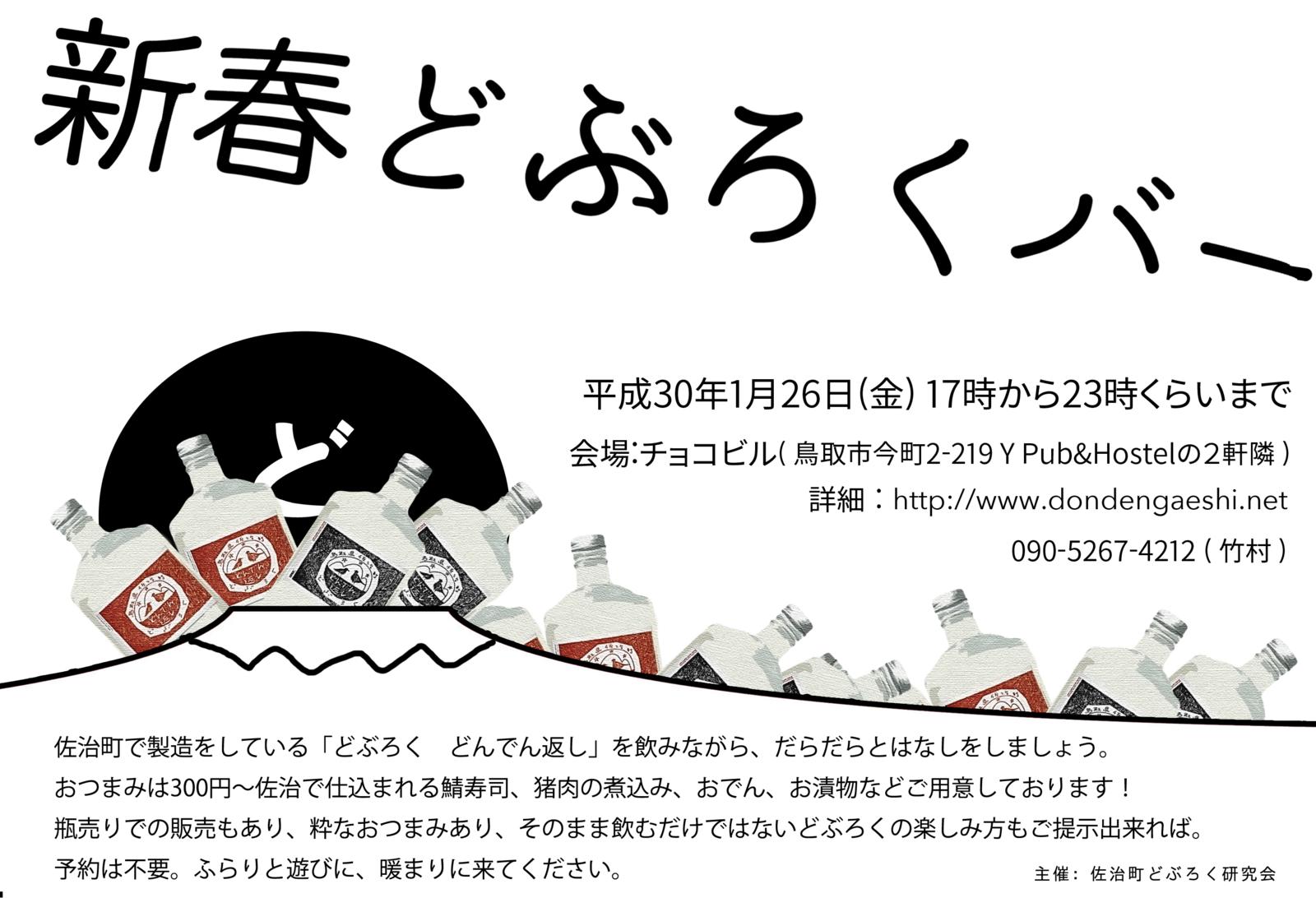 f:id:tottoridekurasu:20180111135810p:plain