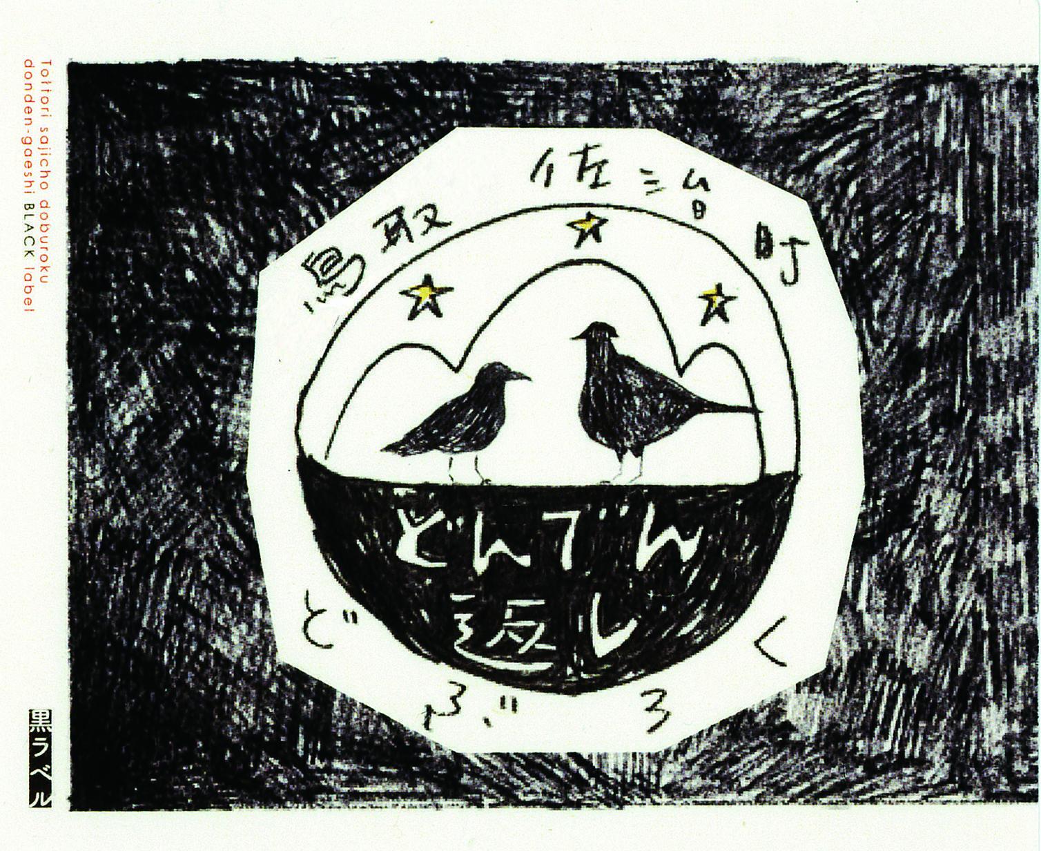 f:id:tottoridekurasu:20180112163609j:plain
