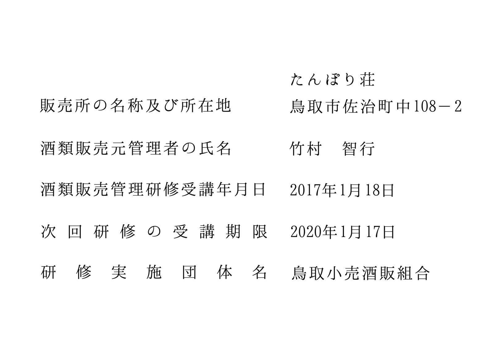 f:id:tottoridekurasu:20180115160342j:plain