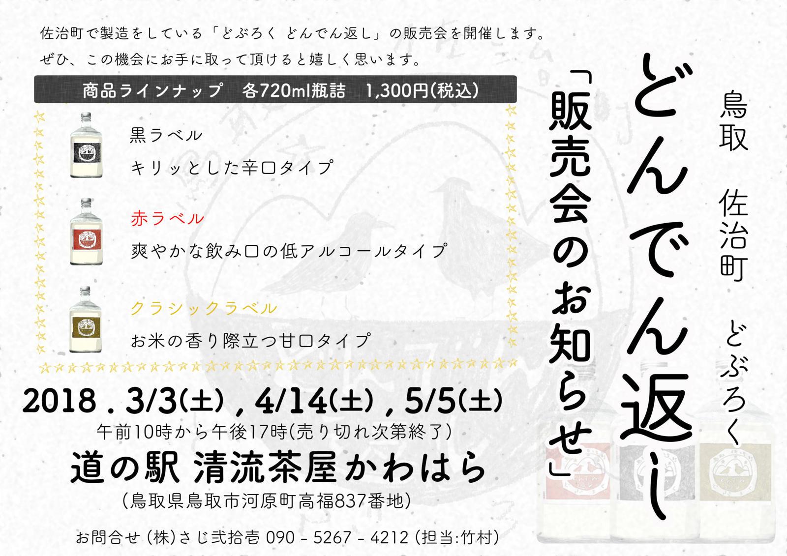 f:id:tottoridekurasu:20180222193545j:plain