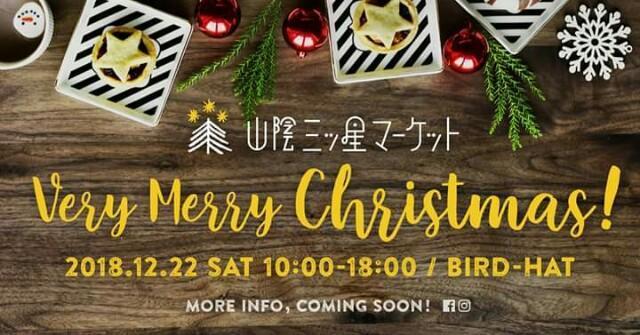 f:id:tottoridekurasu:20181220182733j:plain