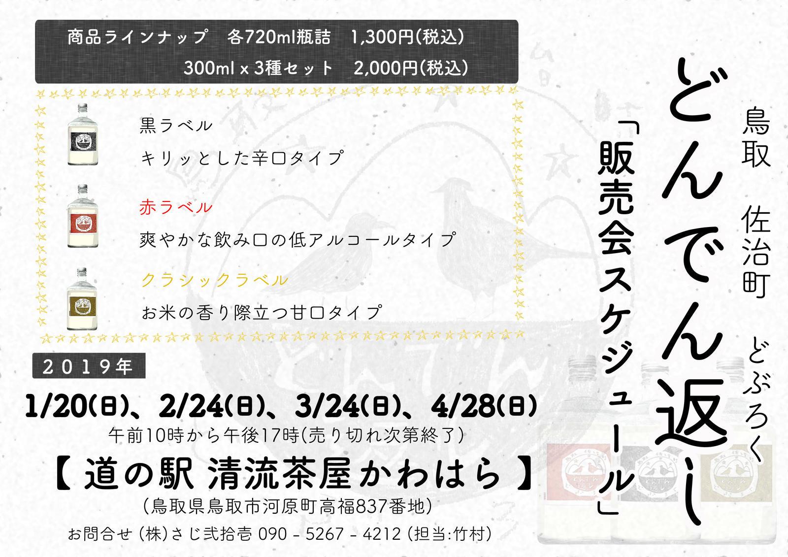f:id:tottoridekurasu:20190117131714j:plain