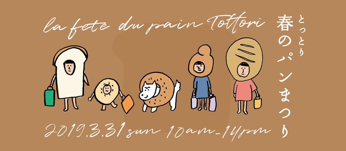 f:id:tottoridekurasu:20190320153620j:plain
