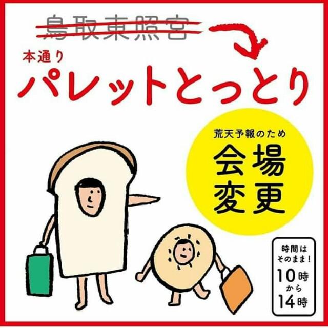 f:id:tottoridekurasu:20190330172223j:image