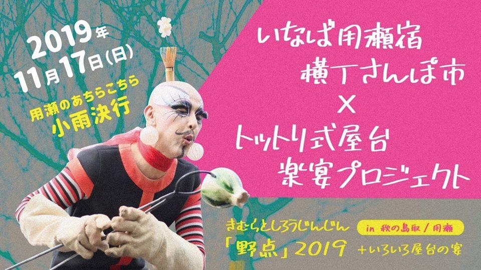いなば用瀬宿横丁さんぽ市