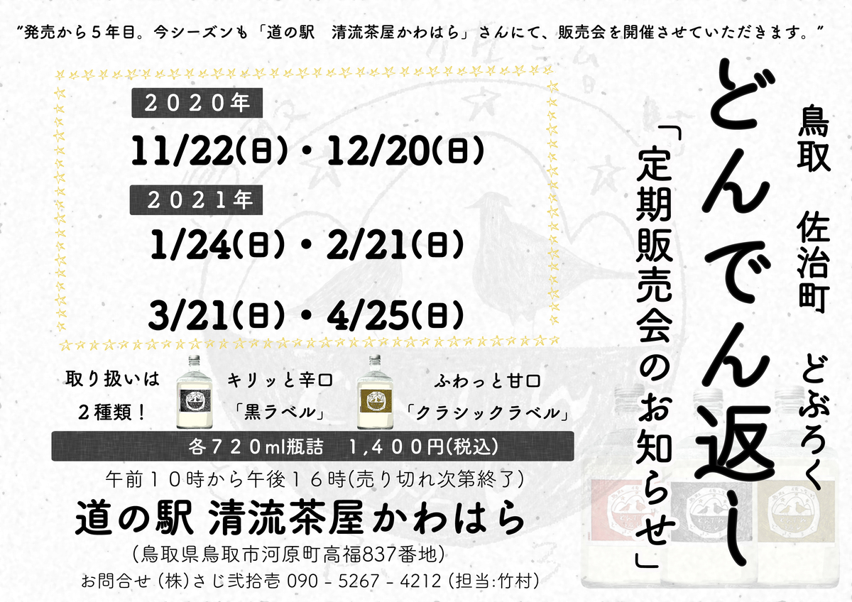 f:id:tottoridekurasu:20201221103502j:plain