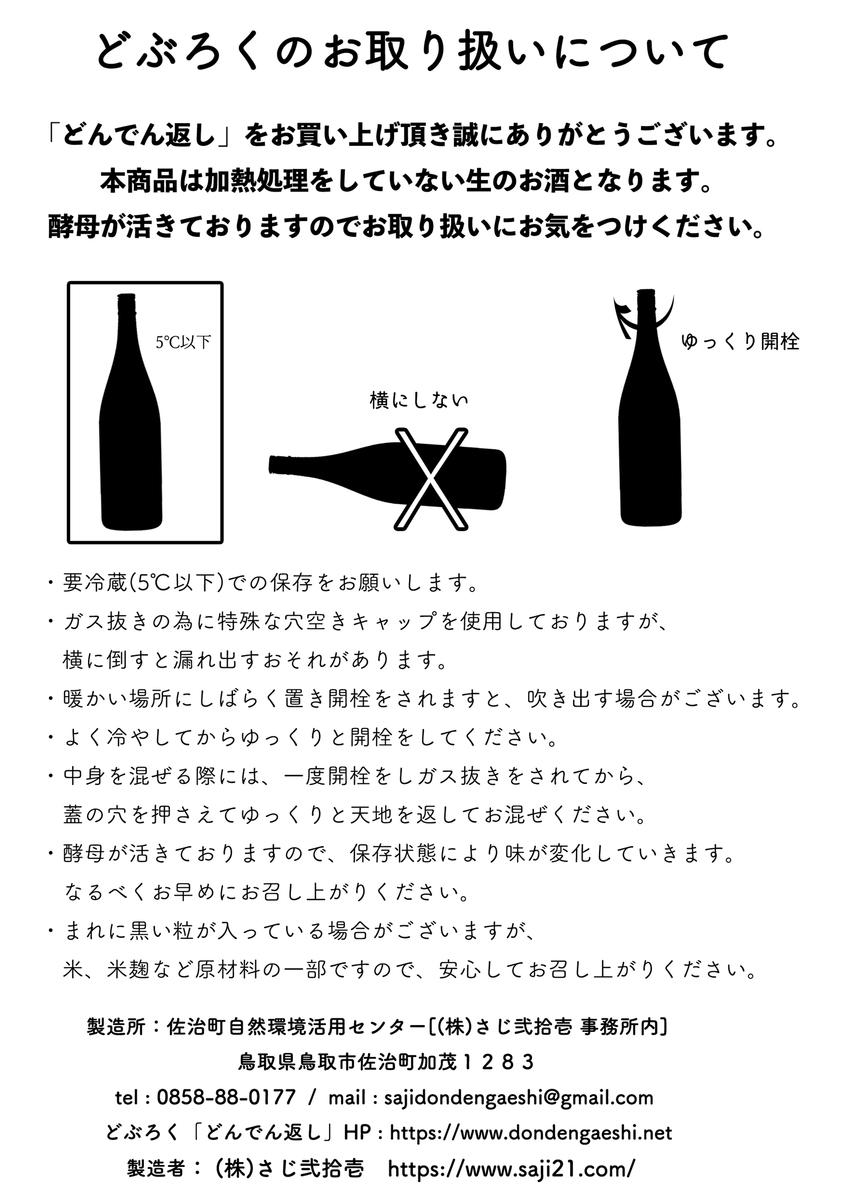 f:id:tottoridekurasu:20201221112907j:plain