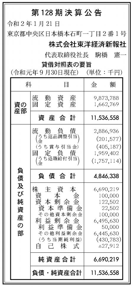 株式会社東洋経済新報社 売上高
