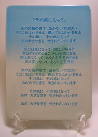 『陶板 千の風になって』完成 限定100枚 受注販売開始