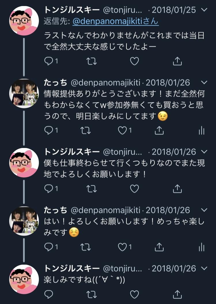 f:id:touchmajikiti:20190714232805j:plain