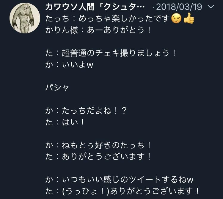 f:id:touchmajikiti:20191228024238j:plain