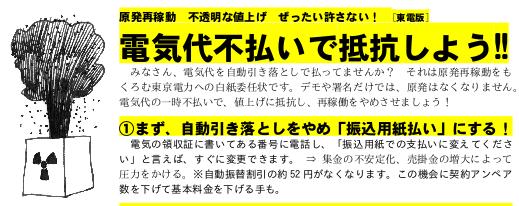 f:id:toudenfubarai:20120726025120p:image