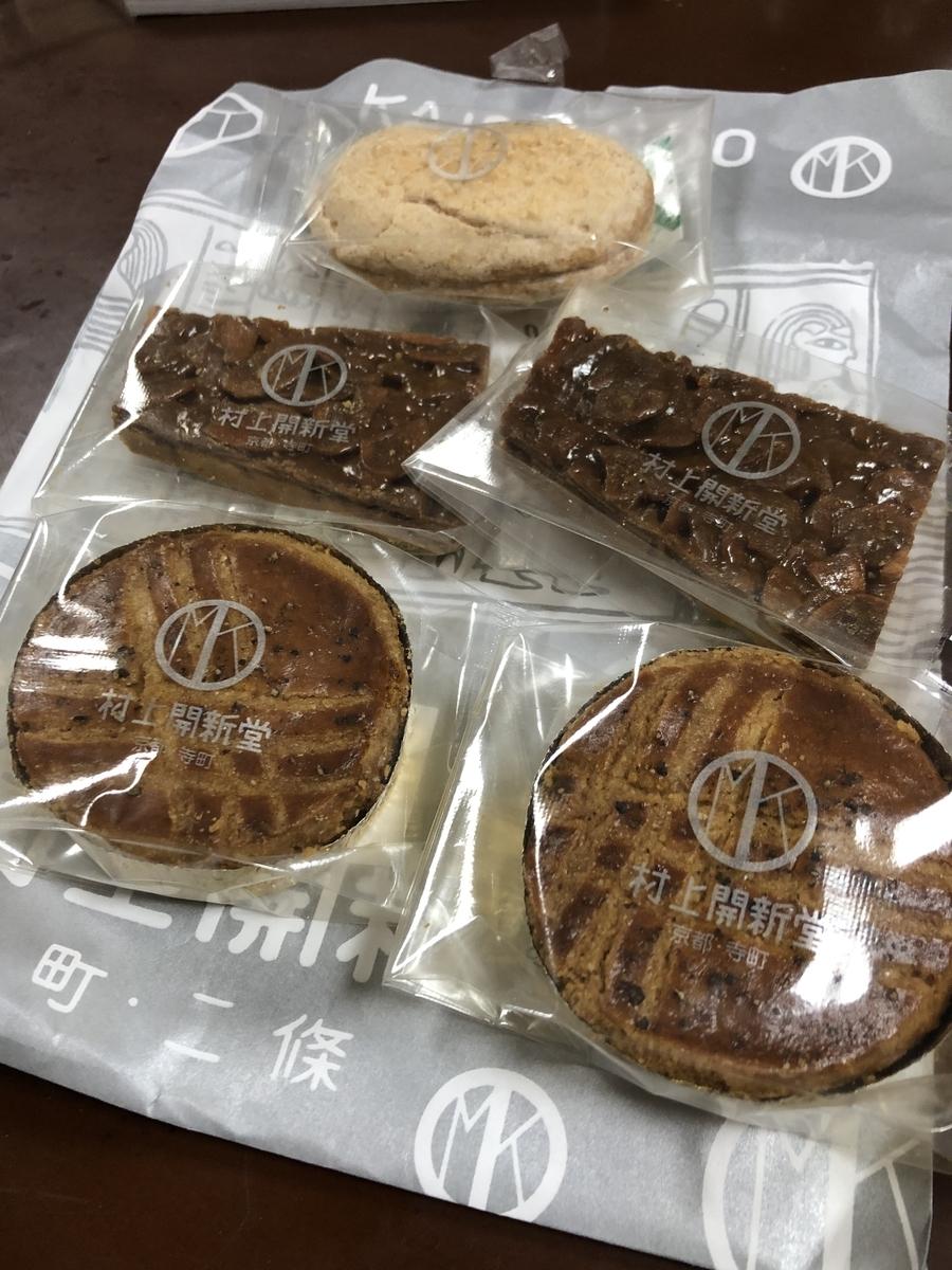 クッキー 開進 京都 堂