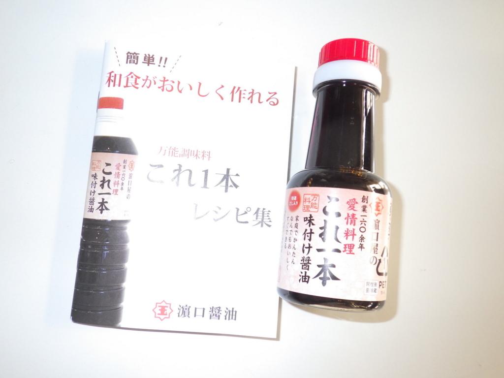 f:id:tougou_2nd:20160720185019j:plain