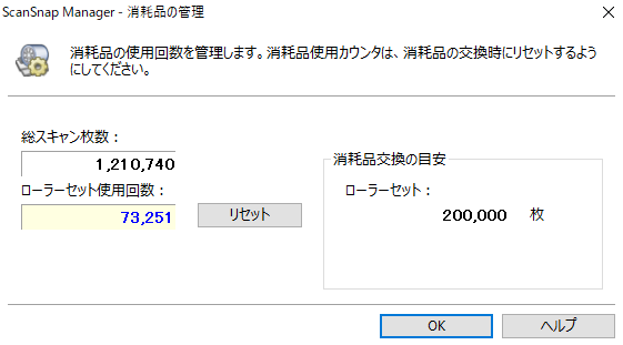 f:id:tougou_2nd:20200303142238p:plain