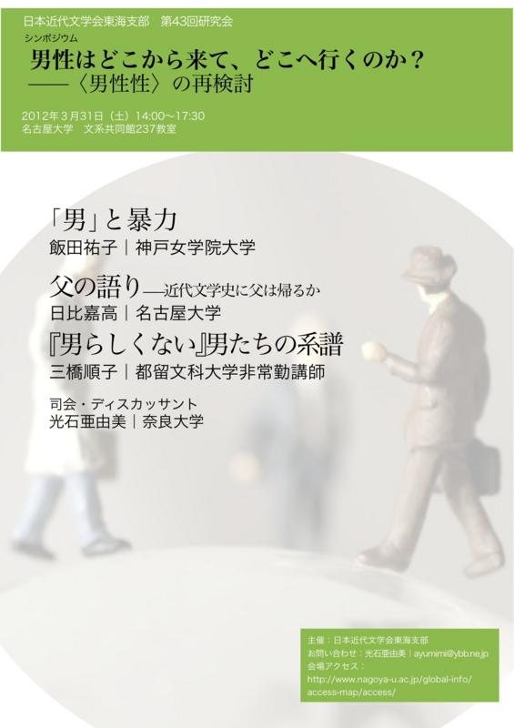 f:id:toukaishibu:20120319081215j:image:w360