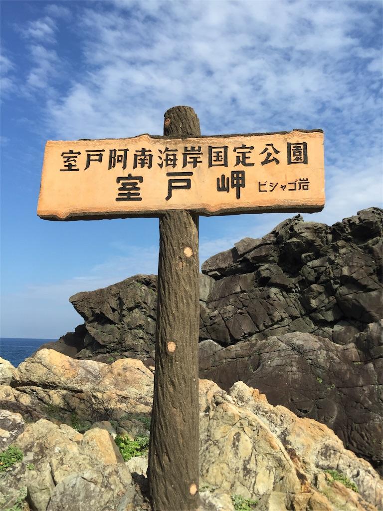f:id:toukaofuku:20160911160948j:image