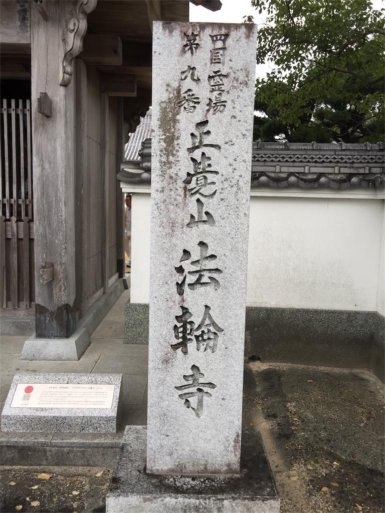f:id:toukaofuku:20161204155246j:image