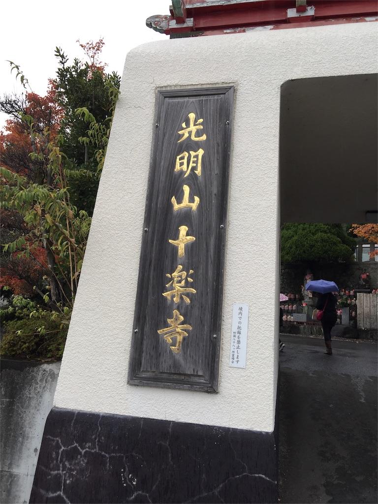 f:id:toukaofuku:20161204155658j:image