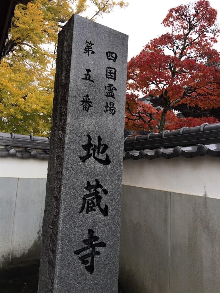 f:id:toukaofuku:20161204155724j:image