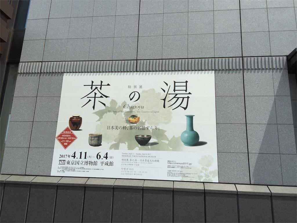 f:id:toukaofuku:20170507180457j:image