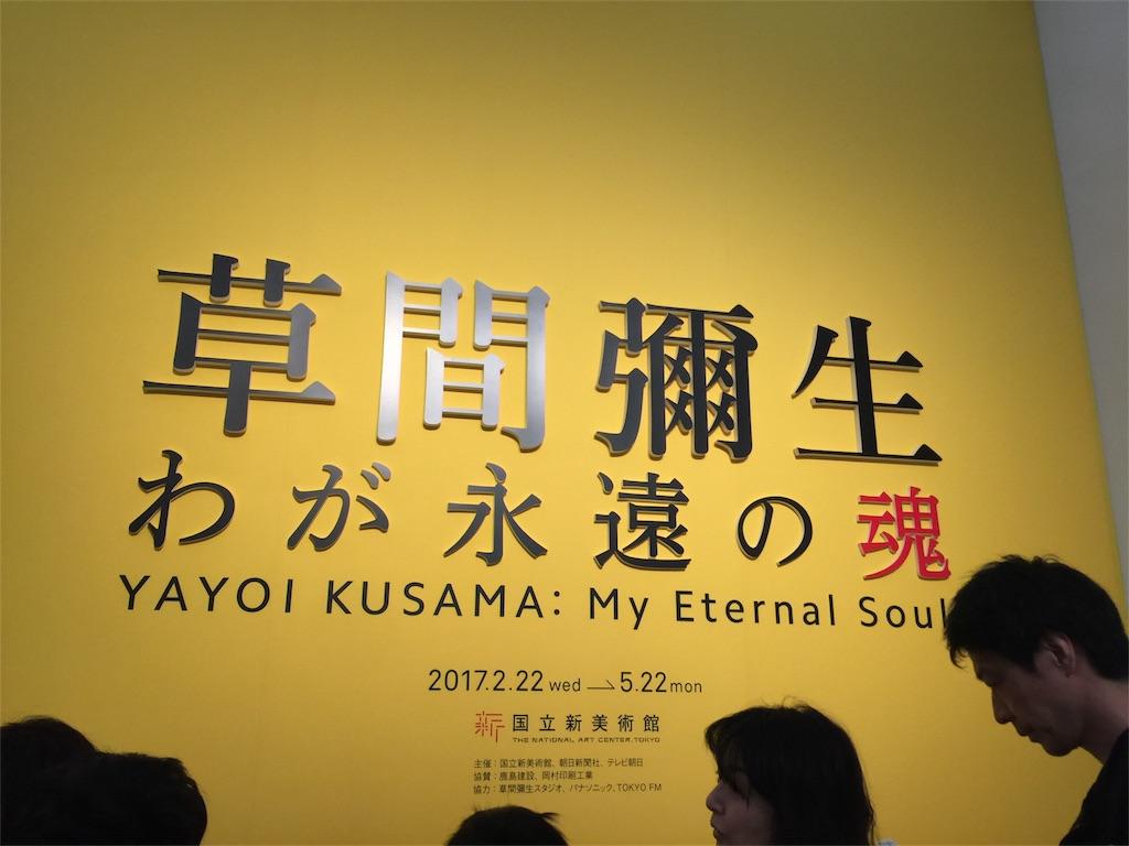 f:id:toukaofuku:20170507180646j:image