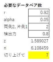 f:id:toukeier:20201230144418p:plain