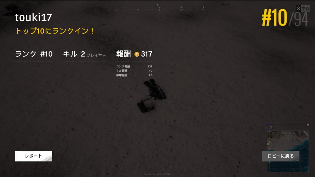 f:id:touki7:20171117211548p:plain